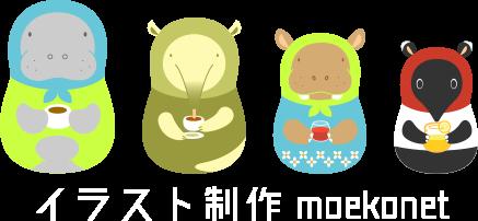 イラスト制作moekonet