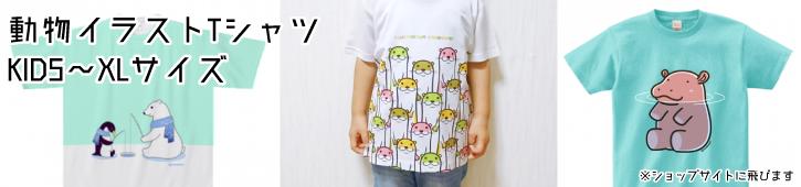 minneTシャツ